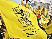 """حركة """"فتح"""" تعلن عن فعاليات ضد صفقة القرن ومؤتمر المنامة في الوطن والشتات"""