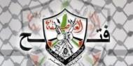 """المبادئ الأساسية لحركة  """"فتح"""""""