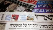 «هآرتس»إسرائيل تبعث إلى بايدن إشارات ببقاء الخيار العسكري فوق الطاولة