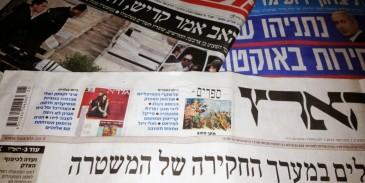 «إسرائيل اليوم»يجب أن ننتصر على الفلسطينيين في «المعركة التاريخية» حتى نعقد سلاماً معهم !