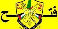 """النظام الأساسي لحركة التحرير الوطني الفلسطيني """"فتح"""""""