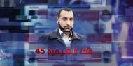 """داخلية حماس تعلن عن موعد ومكان إعدام قتلة الشهيد """"فقهاء"""""""