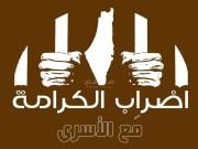"""أسرى فتح.: سنخوض الاضراب المفتوح عن الطعام وسنكون """"البركان الثائر ورأس الحربة"""""""