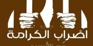 مطالبات بصياغة برنامج كفاحي لمساندة الأسرى في معركة الأمعاء الخاوية