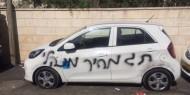 نابلس: مستوطنون يعطبون اطارات مركبات ويخطون شعارات عنصرية في اللبن الشرقية
