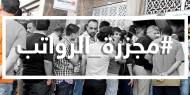 صحيفة : نسبة الـ75% من رواتب موظفي السلطة في غزة سيتم تحصيلها من حماس