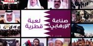 الرباعي العربي يفضح أكاذيب «إمارة الإرهاب»