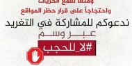 """فيديو.. إنطلاق حملة احتجاجية على حجب """"سلطة عباس"""" مواقع اعلامية"""