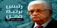 الرضيعة دنيا.. ضحية جديدة لإجراءات «حكومة عباس» العقابية ضد غزة