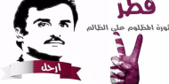 """بالصور.. """"غدر 4 سبتمبر"""" هاشتاج يفضح جرائم قطر في اليمن"""