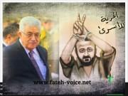 الشعبية: مروان البرغوثي شخصية محترمة وفريق الرئيس يخشاه