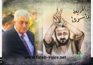 قيادي فتحاوي يكشف عن نية مروان البرغوثي الترشح للانتخابات الرئاسية