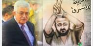 """بالفيديو: """"سلطة عباس"""" تكافئ الأسرى بشكلٍ مختلف وتزيد من ألامهم ومعاناتهم"""