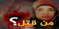 """فضيحة جديدة.. وثائق رسمية تثبت تورط سلطة عباس في قتل المهندسة """"نيفين عواودة"""""""