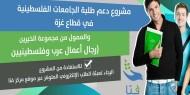 """""""فتا"""" تعلن عن البدء في توزيع مساعدات مالية على طلاب الجامعات بغزة"""