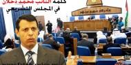 """برئاسة دحلان.. """"نواب فتح"""" يشاركون في جلسة خاصة بالمجلس التشريعي اليوم الأحد"""