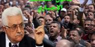 عباس ينفذ تهديده ويحيل كافة موظفي السلطة بغزة للتقاعد المبكر