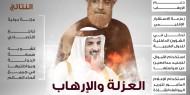 قطر تلجأ إلى آسيا وأوروبا لتمويل بنوكها بعد انهيارها اقتصادياً