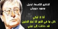 محمود درويش.. رحل تاركاً جرحه وعشقه للوطن دون إنهاء قصيدة الحنين