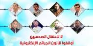 منظمات دولية ومحلية تطالب السلطة الفلسطينية بالإفراج الفوري عن معتقلي الرأي