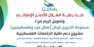 برعاية الهلال الأحمر الإماراتي.. «فتا» توزع منح مالية لدعم طلبة الجامعات الفلسطينية
