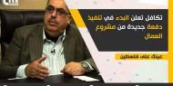 تشمل منح مالية للعاطلين.. أبو شمالة: مشاريع جديدة لسكان قطاع غزة خلال الأيام المقبلة