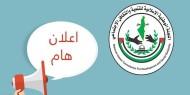 """تنويه مهم صادر عن لجنة """"تكافل"""" في غزة"""