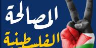 """القطاع الخاص في غزة يطلق نداء لـ""""إنهاء الإنقسام"""""""