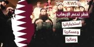 بالفيديو.. مفاجاة مدوية: الكشف عن دور قطر في إسقاط أربع أنظمة عربية
