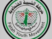 حركة الشبيبة الفتحاوية بساحة غزة تعلق على بيان اللجنة المركزية للمؤتمر السابع
