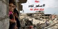 """خاص بالصور.. """"#سامح_تؤجر"""" حملة خيرية تجتاح غزة للتخفيف من معاناة سكانها المنكوبين"""
