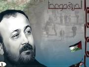 بالتفاصيل: الرجوب زار مروان البرغوثي 4 مرات في سجنه.. والسبب؟