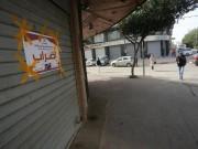 إضراب شامل في غزة ودعوات لرفع الأعلام السوداء
