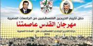 """""""إصلاحي فتح"""" تنظم مهرجاناً ضخماً بالقاهرة بعنوان """"القدس عاصمتنا"""""""