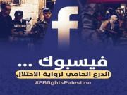 الدريملي: فيسيوك يستهدف المحتوى الفلسطيني ويتجاهل محتوى الاحتلال المتطرف