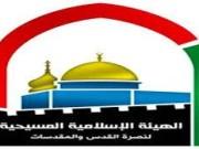 الإسلامية المسيحية تدعو لمتابعة ما يجري في القدس من إنتهاكات أسوةً باليونسكو