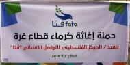 """بالصور.. د. جليلة دحلان تعلن إستمرار حملة """"إغاثة كرماء غزة"""" لإنفاذ سكان القطاع"""