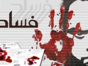 """""""مكافحة الفساد"""" ترد على تقرير امان حول تصنيف فلسطين الثانية عربيا في انتشار الفساد"""