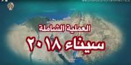 """بالفيديو: الجيش المصري يصدر البيان الـ 23 بشأن العملية الشاملة """"سيناء 2018"""""""