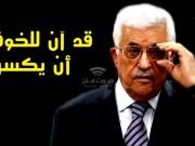 قيادية فتحاوية تعلن عن حراك شعبي في غزة رفضا لتغول السلطة على الرواتب