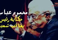 """بالفيديو.. فضيحة جديدة حول إقالة """"سلطة عباس"""" لشيخ الأزهر في فلسطين"""