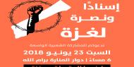 """بالفيديو.. رفضا لعقوبات """"سلطة عباس"""" على غزة : مظاهرات في رام الله وعواصم أوروبية"""