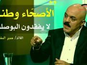 القائد سمير المشهراوي يضحي برأسه قرباناً للوحدة الوطنية الفلسطينية
