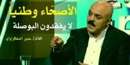 """""""المشهراوي"""" ينفي تصريحات نسبت إليه يهاجم بها حركة فتح"""