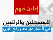 """بالأسماء.. داخلية غزة تعلن آلية السفر عبر معبر رفح """"الخميس"""""""