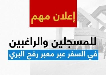 بالأسماء.. كشوفات المسافرين من معبر رفح البري  الأربعاء