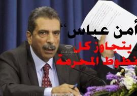 """الطيراوي يُعلن رفضه قرارات الرئيس بشأن القضاء ويطالب بمحاكمة """"أبو شرار"""""""