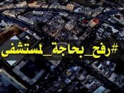 صحة غزة تناشد الجهات المانحة لإنشاء مجمع طبي برفح