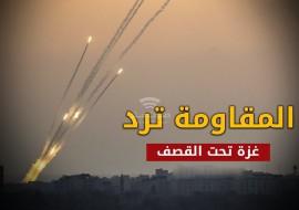 محدث لحظة بلحظة: الاحتلال يواصل عدوانه الإرهابي على غزة