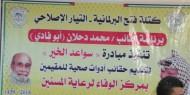 """بالفيديو : كتلة """"فتح"""" البرلمانية برئاسة النائب """"دحلان"""" تزور دار المسنين بغزّة"""